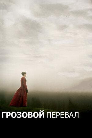 Грозовой перевал  (2011)