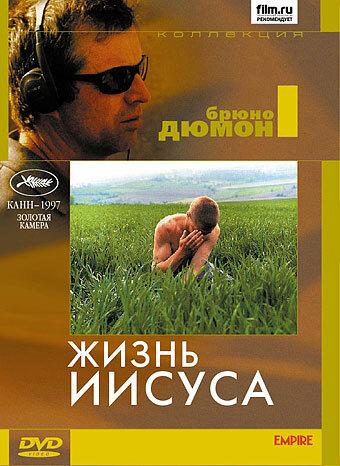 Жизнь Иисуса (1996) — отзывы и рейтинг фильма