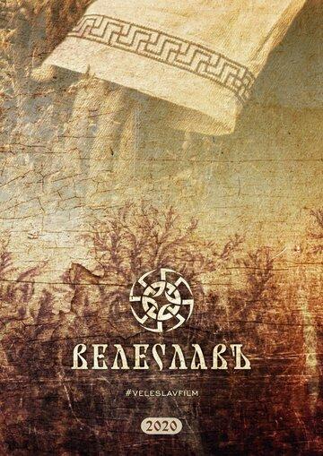 Постер к фильму Велеславъ (2020)