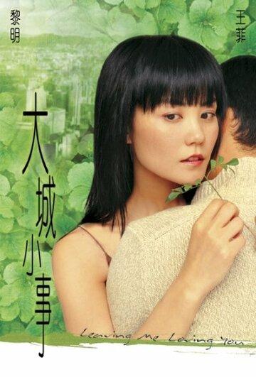 Расстанемся, хотя люблю (2004)