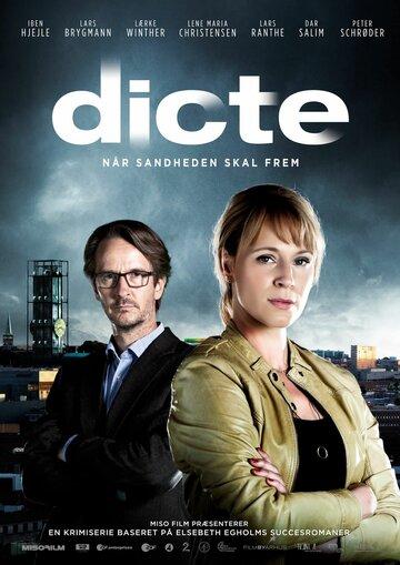 Дикте Свендсен (2012)