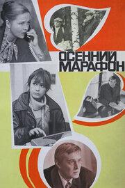 Осенний марафон (1979)