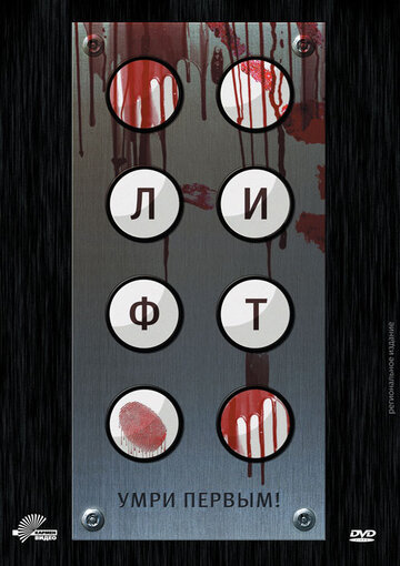 Лифт (2011) смотреть онлайн