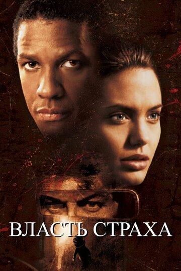 Власть страха / The Bone Collector (1999) смотреть онлайн