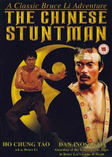 Китайский коротышка (1982)