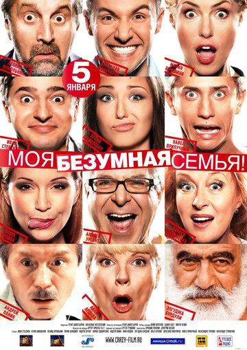 Моя безумная семья (2011) полный фильм онлайн