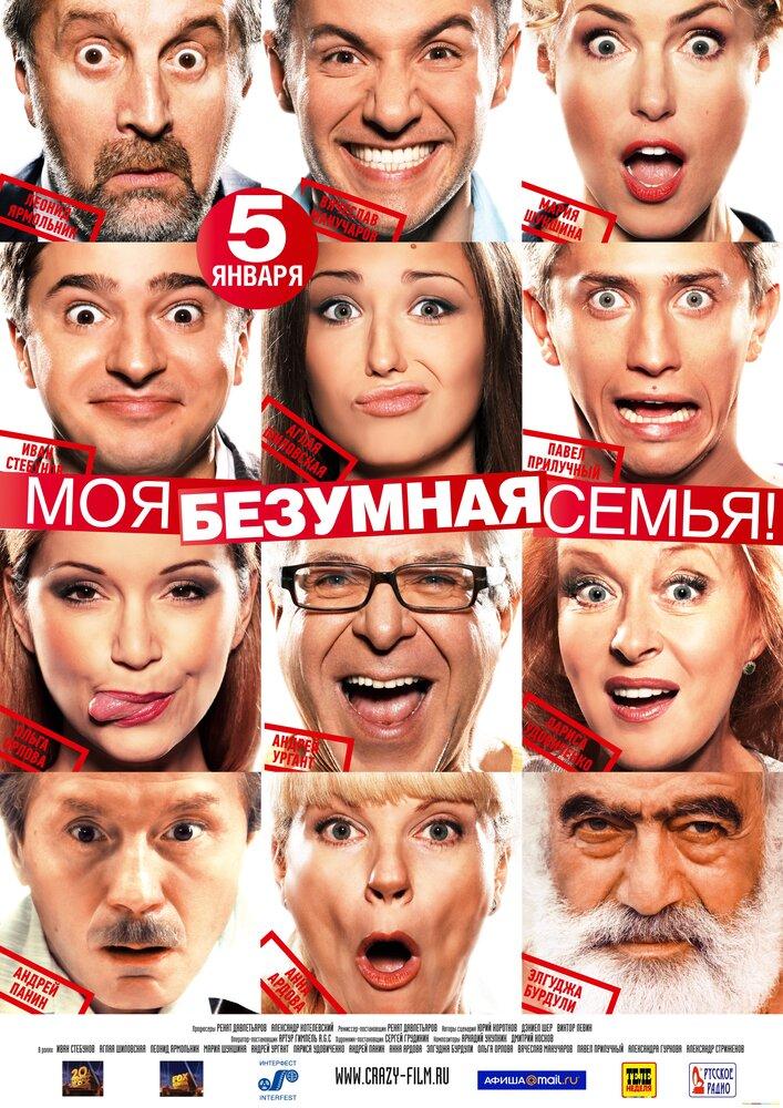 Моя безумная семья (2011) - смотреть онлайн
