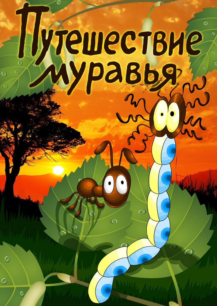 Фильмы Путешествие муравья смотреть онлайн