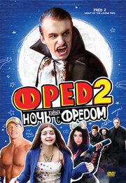 Фред 2: Ночь живых с Фредом (2011)