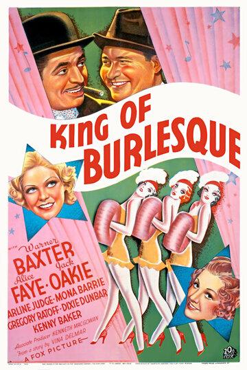 Король бурлеска (1936)