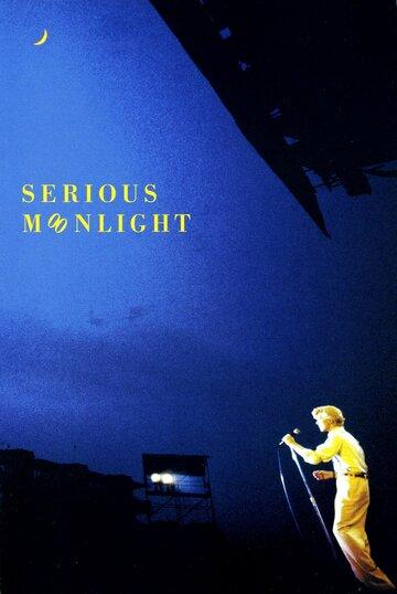Дэвид Боуи: Серьезный лунный свет