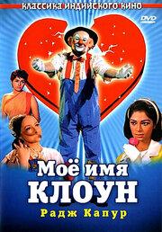 Мое имя Клоун (1970)