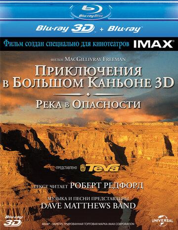 Приключение в Большом каньоне 3D: Река в опасности
