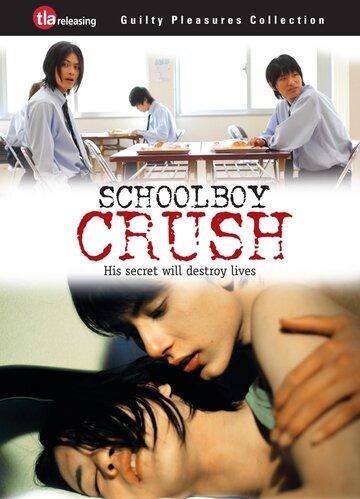 Любовь мальчишек 2 (2007) полный фильм онлайн
