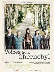 Голоса из Чернобыля