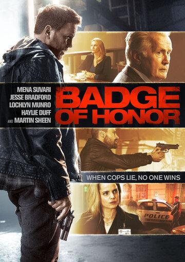 Знак почёта (Badge of Honor)