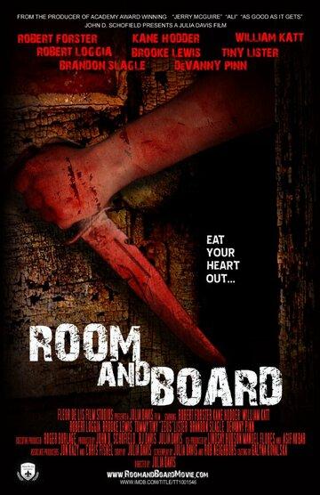 Пансион (Room and Board)