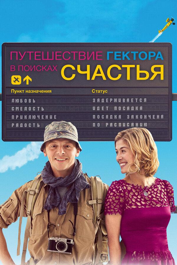 Отзывы и трейлер к фильму – Путешествие Гектора в поисках счастья (2014)