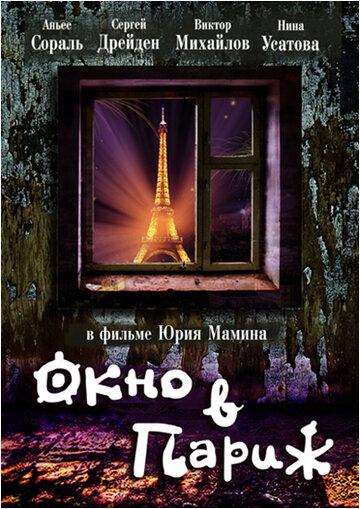 Окно в Париж (Okno v Parizh)