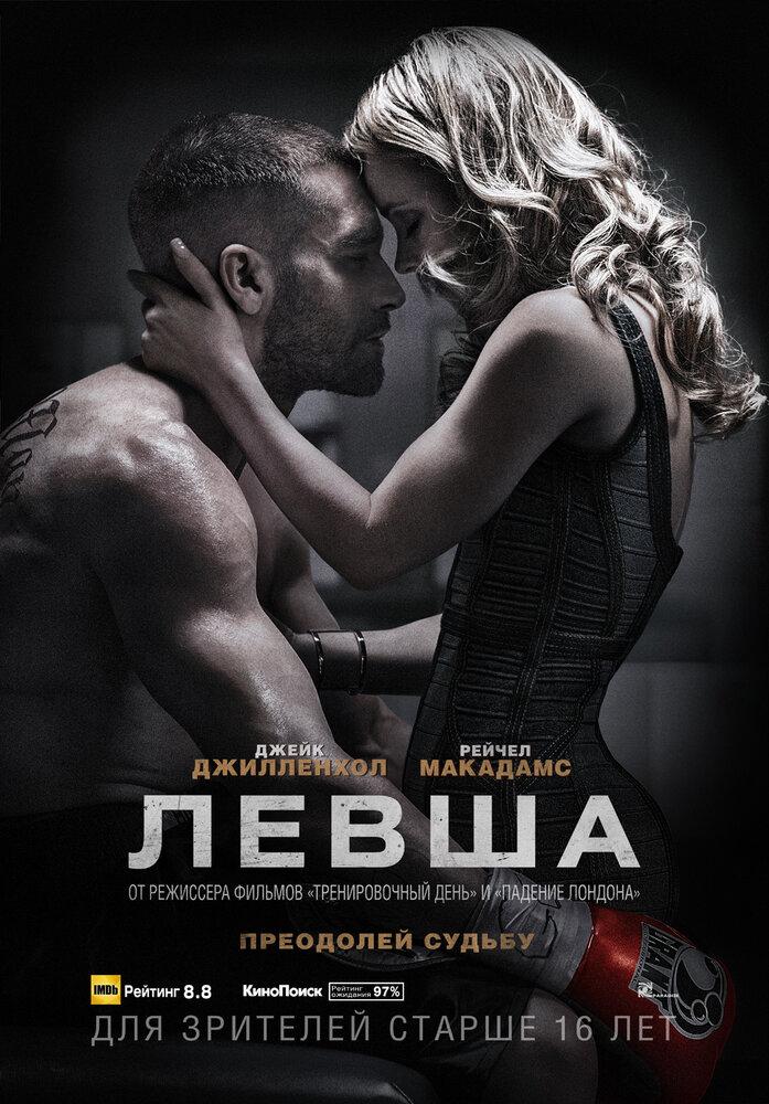 Лівша (2015)