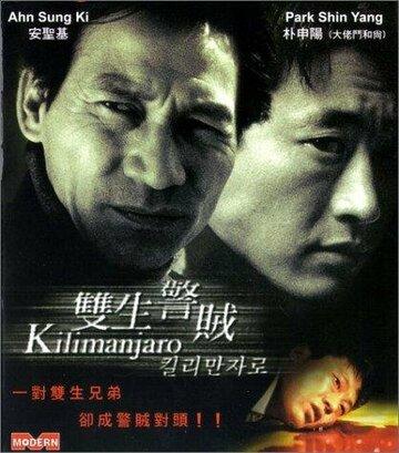 Килиманджаро (2000)