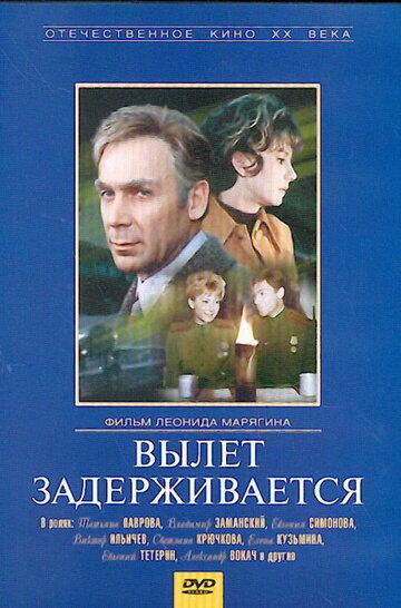 Вылет задерживается (1974)