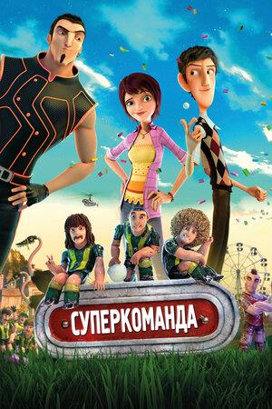 Суперкоманда  (2013)