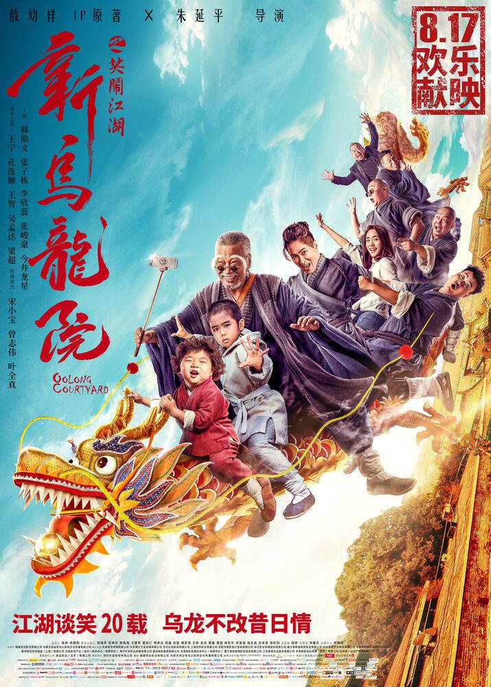 Фильмы Двор Улун смотреть онлайн