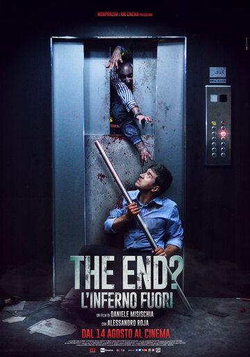 Один день конца света