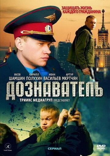 Дознаватель (1 сезон)