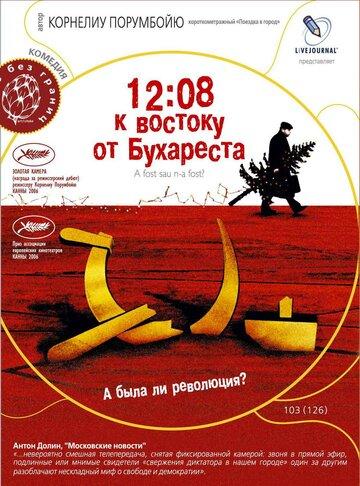 Фильм 12:08 к востоку от Бухареста