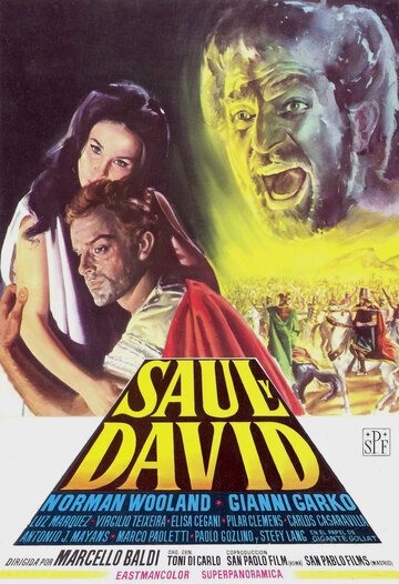 Давид и Саул (Saul e David)