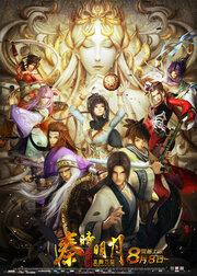 Легенда о Цинь (2014)