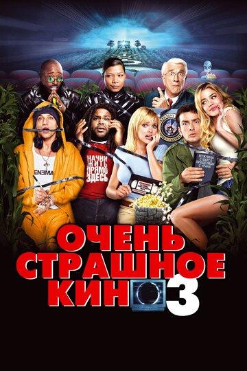 Очень страшное кино3
