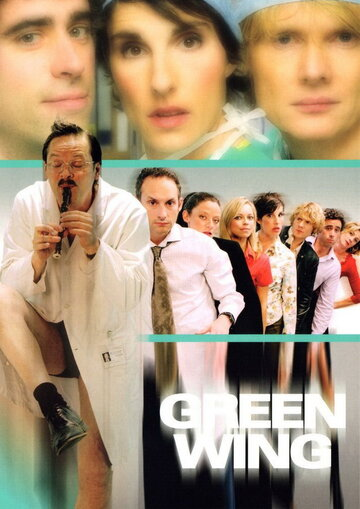 ������� ����� (Green Wing)
