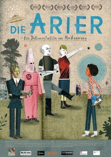 Арийцы (Die Arier)