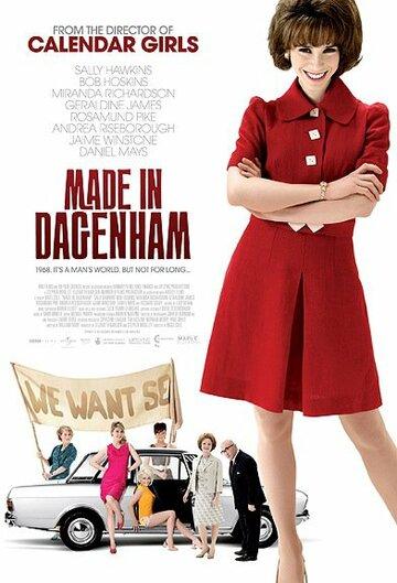 ������� � ��������� (Made in Dagenham)