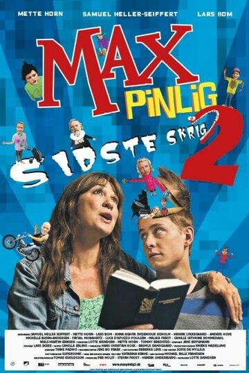 Постер к фильму Раздражительный Макс 2 (2011)