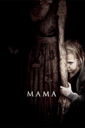 Мама (2013) полный фильм