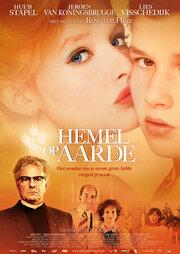 Рай на земле (2013)