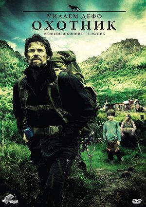Охотник (2011)