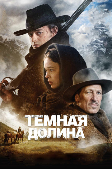 Тёмная долина (2014) полный фильм