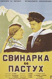 Свинарка и пастух (1941)