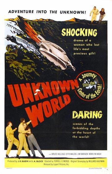 Неизвестный мир (1951)