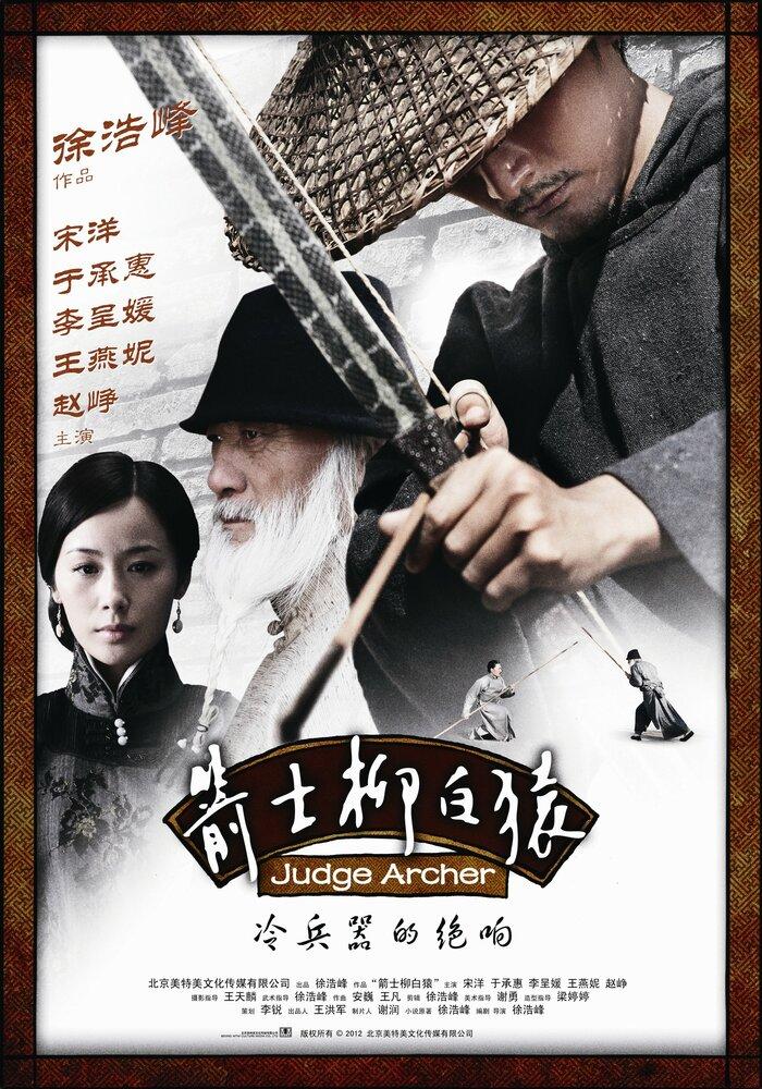 720183 - Судья-лучник ✸ 2012 ✸ Китай