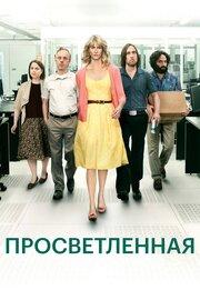 Просветленная (2011)