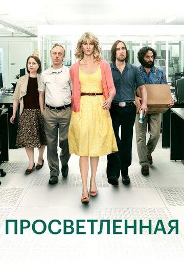 Просветлённая полный фильм смотреть онлайн