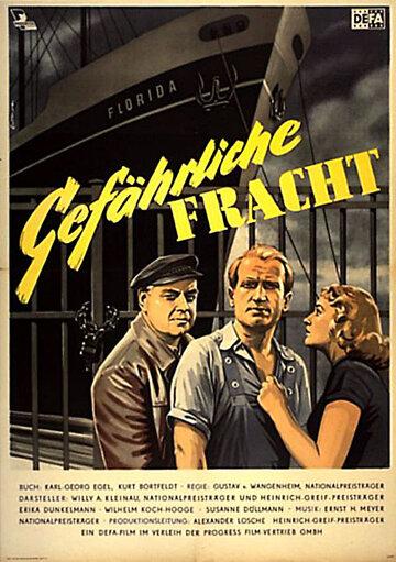 Опасный груз (1954)