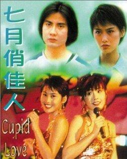 Купидон один (1985)