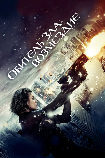 ������� ���: ��������� (Resident Evil: Retribution)
